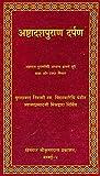img - for : A Mirror into the 18 Puranas (Khemraj Edition) book / textbook / text book