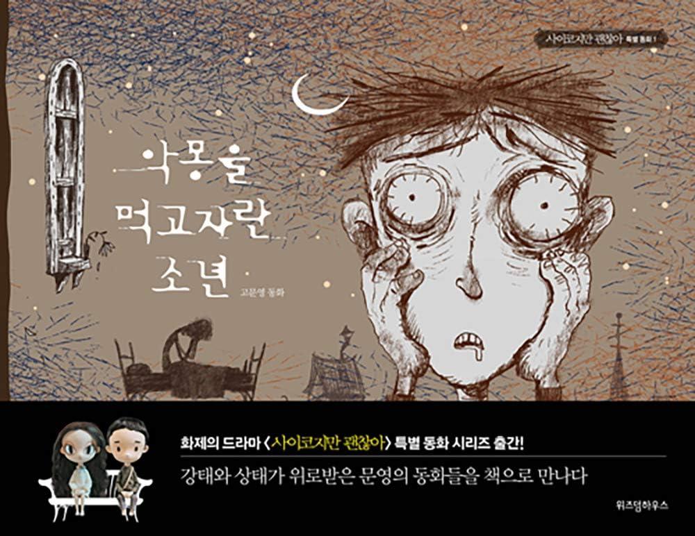 K-drama Está bien no estar bien El libro de cuento de