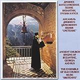 Medieval church choir music of Byzantine, Georgia and Rus (Chants médiévaux de l'Eglise orthodoxe: musique d'église Byzantine, Géorgie et Russe)