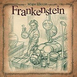 Frankenshtejn [Frankenstein]