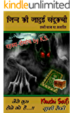 Jinn Ki Jaadui Sandukchi (Hindi Edition)