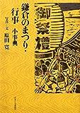鎌倉のまつり・行事 小事典
