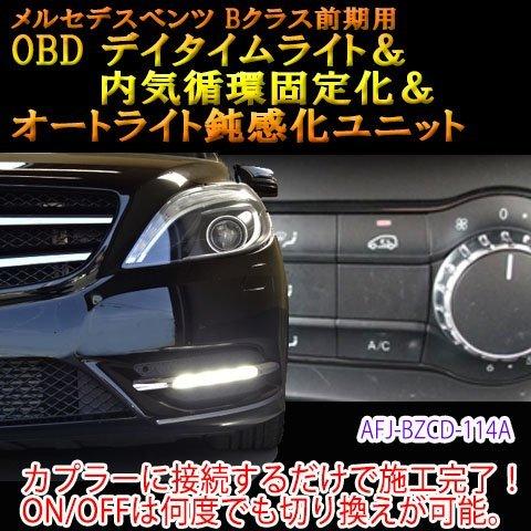 メルセデスベンツ デイライト 内気循環固定化 オートライト鈍感化ユニット B-Class(W246)前期用 国内正規品 日本仕様 OBD 挿し込むだけで施工終了 B01FDC2I9A