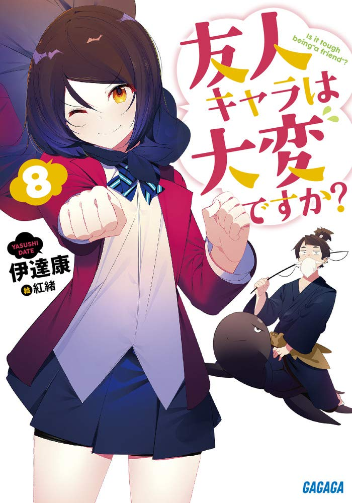 Volume 8 Cover
