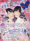 nicola(ニコラ) 2016年 02 月号 [雑誌]