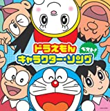 DORAEMON CHARACTER SONG BEST!