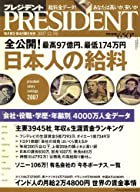 PRESIDENT (プレジデント) 2007年 12/3号 [雑誌]