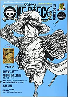 [雑誌] [尾田栄一郎] ONE PIECE magazine Vol.1-3