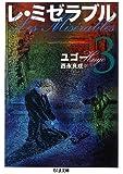 レ・ミゼラブル〈3〉 (ちくま文庫)