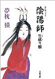 陰陽師 生成(なまな)り姫