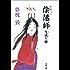 陰陽師 生成(なまな)り姫 (文春文庫)
