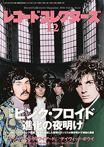 レコード・コレクターズ 2016年 12 月号