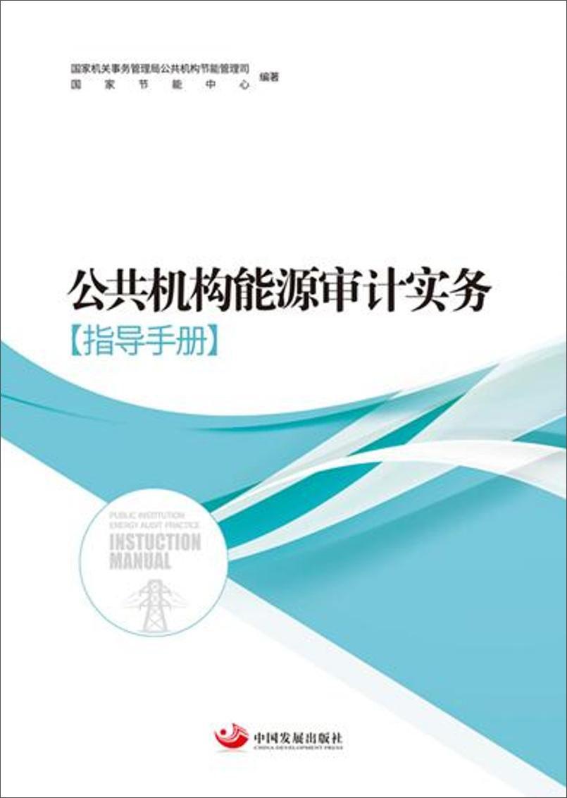 Download 公共机构能源审计实务(指导手册) pdf