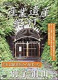 Documentary - Sangyo Isan Kiko Sore Ha Kanki Ko Kara Hajimatta Besshi Douzan [Japan DVD] YZCV-8113 offers