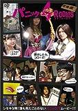 パニック4ROOMS [DVD]
