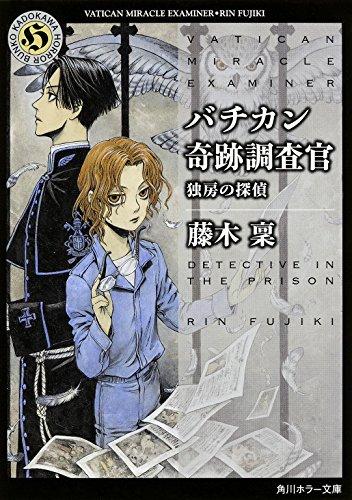 バチカン奇跡調査官  独房の探偵 (角川ホラー文庫)