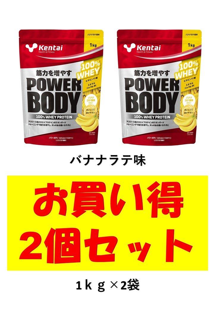 【新商品】お買い得2個セット Kentai 健康体力研究所 パワーボディ100%ホエイプロテイン バナナラテ風味 1kg K0245 B076LD8MC8