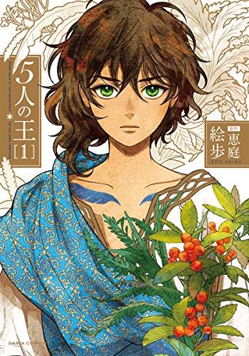 5人の王 1 (ダリアコミックスe)