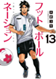 フットボールネーション(13) (ビッグコミックス)