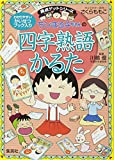 Idiom karuta Chibi Maruko Chan (perfect score get series) (2012) ISBN: 4089070368 [Japanese Import]
