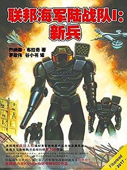 Recruit (Chinese Edition) by [Jonathan P. Brazee]