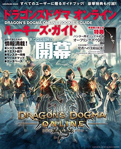 ドラゴンズドグマオンライン ルーキーズ・ガイド (エンターブレインムック)