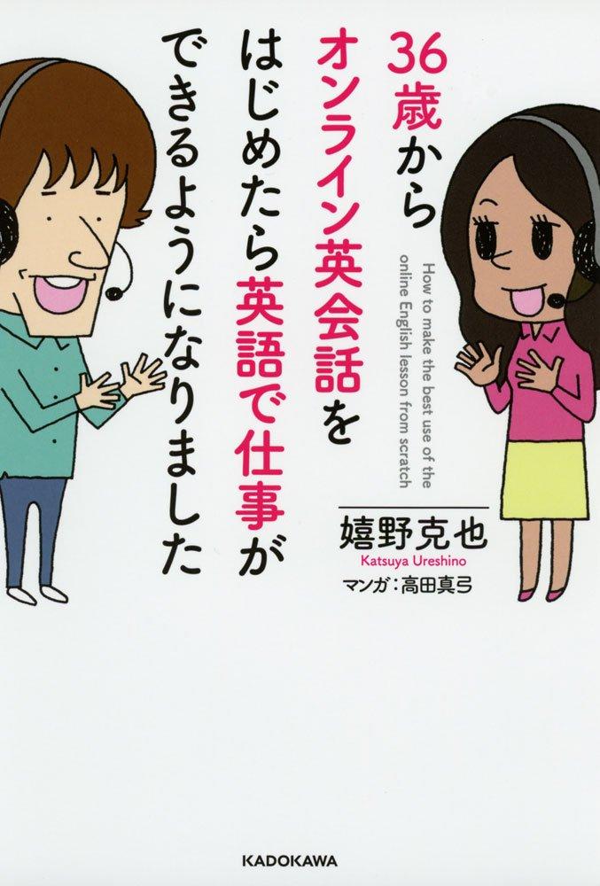 36歳からオンライン英会話をはじめたら英語で仕事ができるようになりました 嬉野 克也 高田 真弓 高田 真弓 本 通販 Amazon