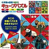 Encyclopedia NEO cube puzzle of Shogakukan ([Variety]) (2011) ISBN: 4099415910 [Japanese Import]
