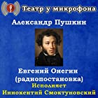 Evgeniy Onegin Audiobook by Alexander Pushkin Narrated by Innokentiy Smoktunovskiy