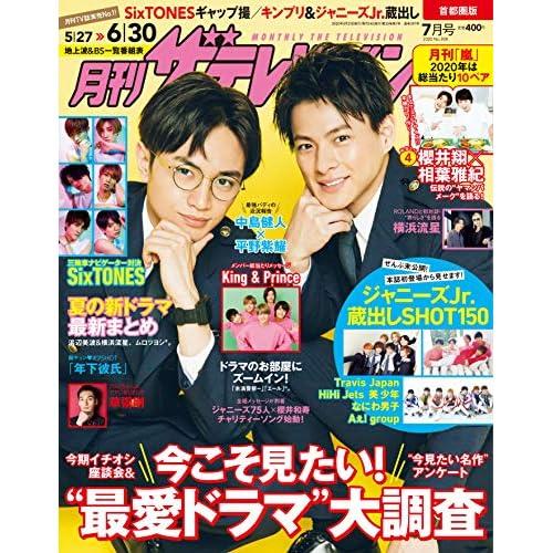 月刊ザテレビジョン 2020年7月号 表紙画像
