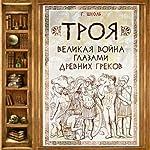 Troja: velikaja vojna glazami drevnih grekov | Heinrich Wilhelm Stoll