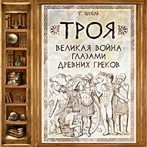 Troja: velikaja vojna glazami drevnih grekov Audiobook