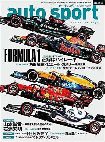 [雑誌] AUTOSPORT (オートスポーツ) No.1550