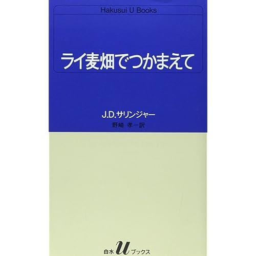 ライ麦畑でつかまえて J.D.サリンジャー(著)野崎孝(訳)