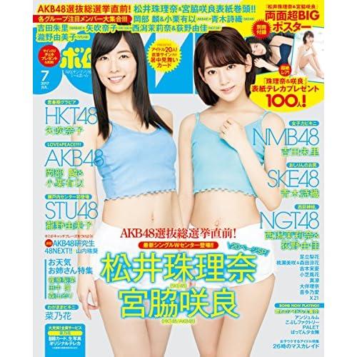 BOMB 2017年7月号 表紙画像