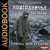 Borderlands. Stories: Goryuchka, Liter, Ausdofe [Russian Edition] | Pavel Kornev