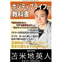 POJITIBURAIFUNOKYOKASHO (Japanese Edition)