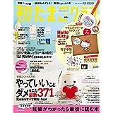 2021年夏号 Hello Kitty(ハローキティ)母子手帳ポーチ&ストラップ