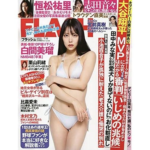 FLASH 2021年 7/13号 表紙画像