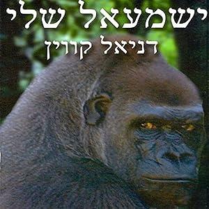 My Ishmael Audiobook