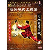 Chen Style Tai Chi Collection - internal strength learning - Chen Xiaowang 3DVDs