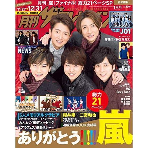 月刊ザテレビジョン 2021年1月号 表紙画像