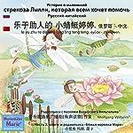 Istoria o malenkoj strekoze Lilli, kotoraja wsem xochet pomoch'! Russkij - kitajskij: le yu zhu re de xiao qing ting teng teng. éyude - zhongwen | Wolfgang Wilhelm