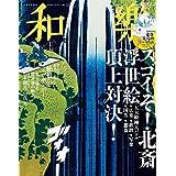 2020年8月号 北斎(ほくさい)花鳥画 四国・丸亀で作られた ミニうちわ
