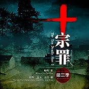 十宗罪 3 - 十宗罪 3 [The Ten Deadly Sins 3] (Audio Drama)   蜘蛛 - 蜘蛛 - Zhizhu