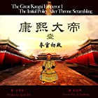 康熙大帝 1:夺宫初政 - 康熙大帝 1:奪宮初政 [The Great Kangxi Emperor 1: Initial Policy after the Scramble for the Throne] Audiobook by  二月河 - 二月河 - Eryue He Narrated by  纪涵邦 - 紀涵邦 - Ji Hanbang