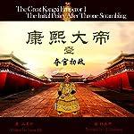 康熙大帝 1:夺宫初政 - 康熙大帝 1:奪宮初政 [The Great Kangxi Emperor 1: Initial Policy after the Scramble for the Throne]   二月河 - 二月河 - Eryue He