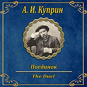 Poedinok Audiobook
