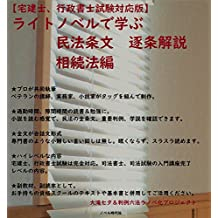 Civil Code Inheritance light novel de minpo (national qualifications novels) (Japanese Edition)