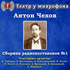 Sbornik radiopostanovok 1 Audiobook by Anton Chekhov Narrated by Andrey Mironov